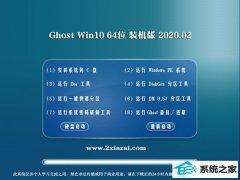 小虾工作室 Window10 64位 推荐春节装机版 v2020.02