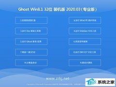 小虾工作室 Win8.1 32位 老机装机版 v2020.03