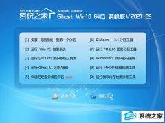 系统之家Windows10 王牌装机版64位 2021.05