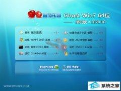 番茄花园Windows7 64位 经典装机版 2020.10