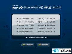 深度技术Ghost Win10 32位 极速装机版 2020.10