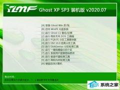 雨林木风WinXP 官网装机版 2020.07