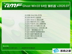 雨林木风Win10 大神装机版 2020.07(64位)