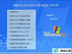 电脑公司Win7 64位 好用装机版 2020.09