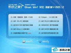 系统之家Win7 快速装机版 2020.12(32位)