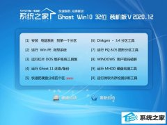 系统之家Windows10 珍藏装机版32位 2020.12