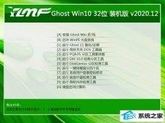 雨林木风Ghost Win10 32位 完美装机版 2020.12
